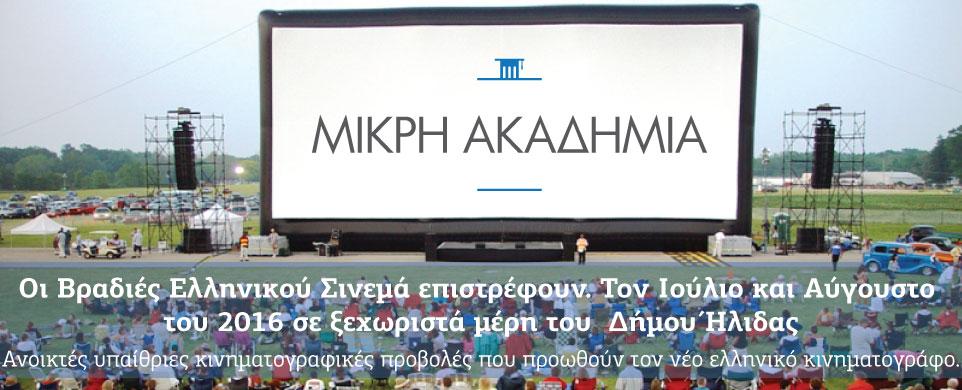 Βραδιές Ελληνικού Σινεμά