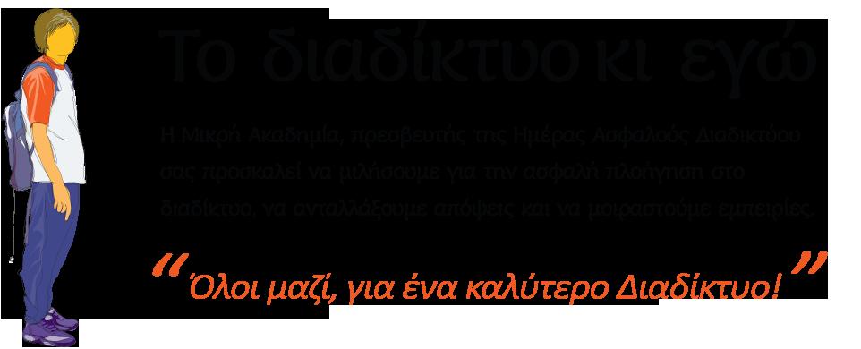 to_diadiktyo_ki_ego_962-390