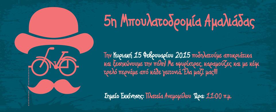 mpoulatodromia_962-390